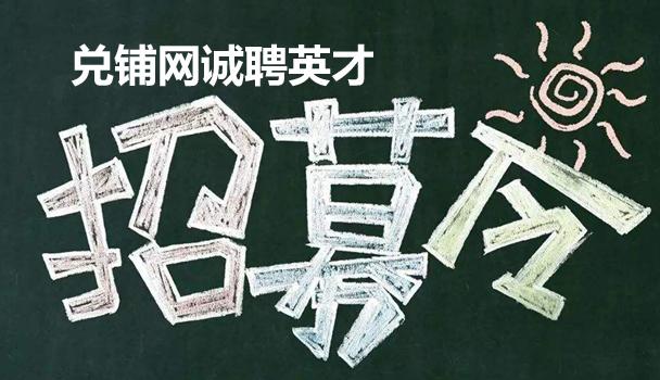 兑铺-典当-寄售寄卖-回收-典当行-抵押质押-贷款融资-典当网