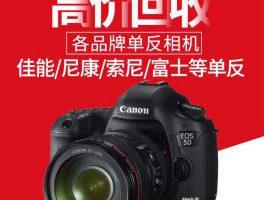 佛山兑铺高价上门回收单反相机/单反镜头/摄像机